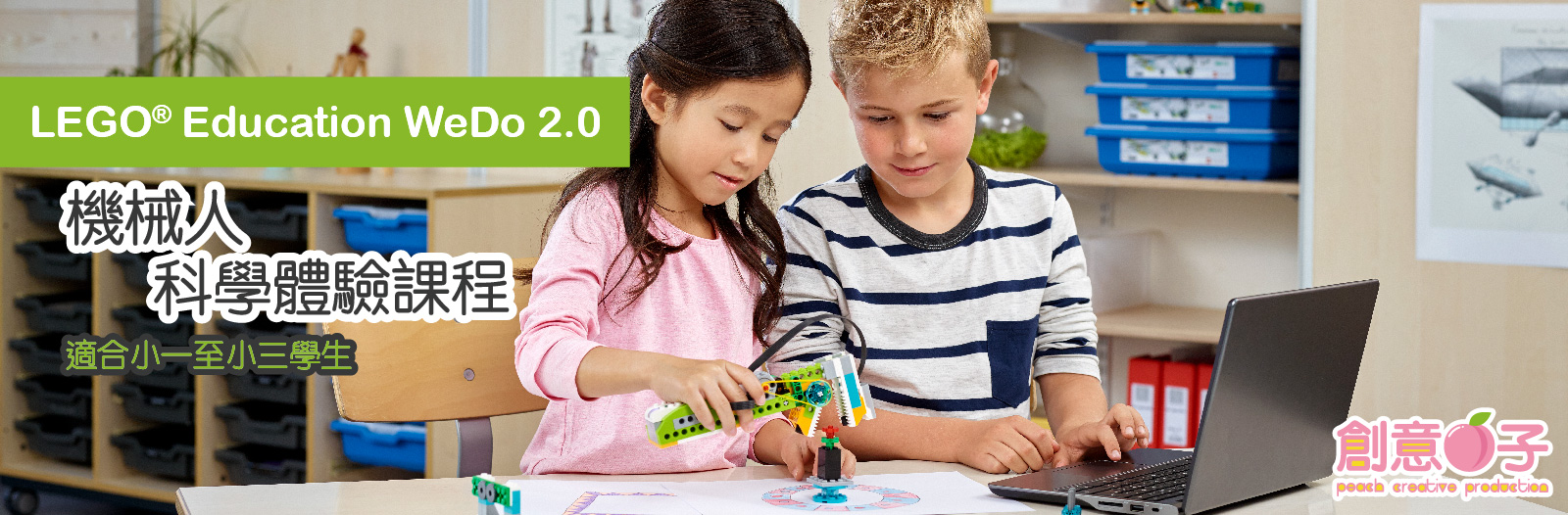 lego_Course_banner_wedo_L