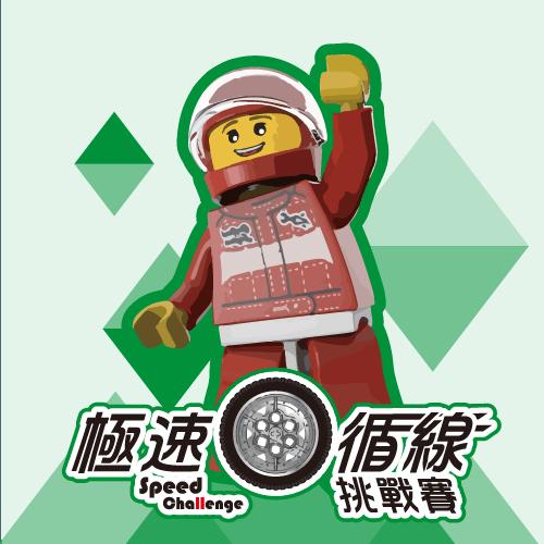 hkrc-speed
